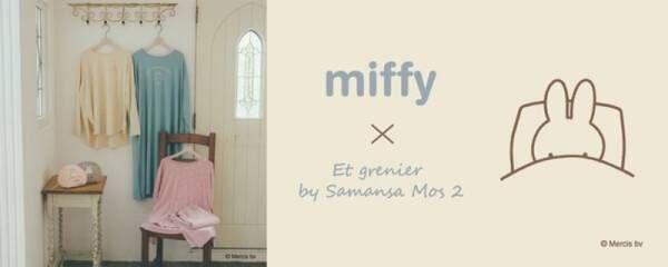 「Et grenier by Samansa Mos2」 世界中で愛される「ミッフィー」と初コラボレーション