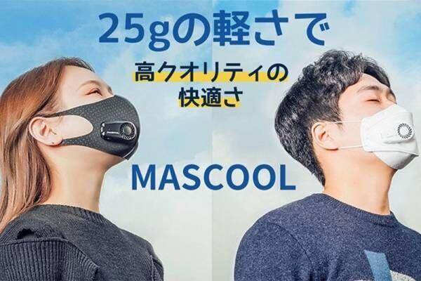 コレを待ってた!今までと一味違うマスク問題を解決する神アイテム♡
