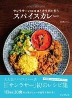 人気スパイスカレー店、東新宿「サンラサー」の初レシピ本!『サンラサーのココロとカラダが整うスパイスカレー』を発売