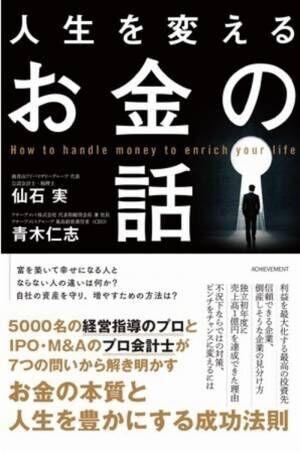【仙石実×青木仁志】共著『人生を変えるお金の話』の発刊について
