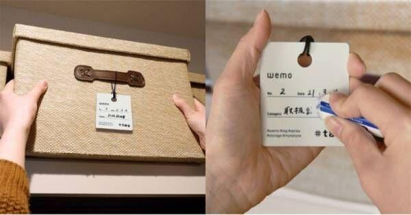 記憶のストレスを軽減するwemo®が収納グッズで新登場!書く・消す・分ける、新しい「名札収納」wemo®#tagシリーズ