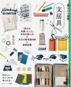 新生活・新学期の春に読みたい!文房具の新しい楽しみに出会える本『暮らしの図鑑 文房具』が発売!