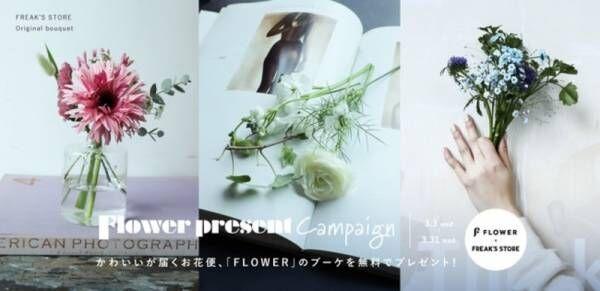 昨年大好評だったFLOWER×FREAK'S STOREコラボキャンペーンが3/31(水)まで開催!