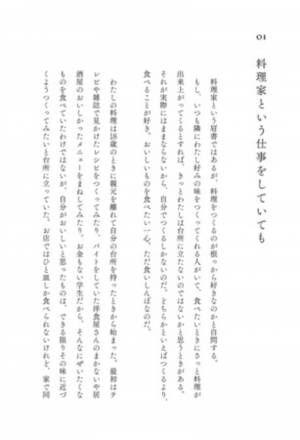 """料理家・飛田和緒の10年ぶりのエッセイ「おとなになってはみたけれど」が発売。歳を重ねて気付く""""おとな""""の楽しみかた"""