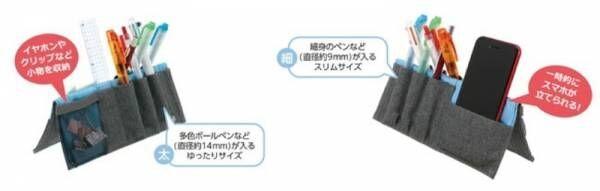 探し物をなくして効率アップできるペンケース『クロスタンド』新発売!