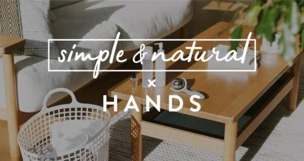 自分らしく暮らす、そんなライフスタイルのヒントになる商品をシーン別にご提案『simple&natural×HANDS』