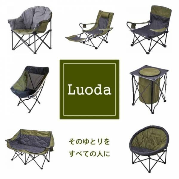 お部屋のくつろぎを外に持ちだそう!アウトドアチェアシリーズ「Luoda」7商品を3月中旬に発売
