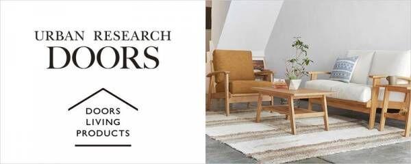 URBAN RESEARCH DOORS の家具 DOORS LIVING PRODUCTS をFLYMEeで販売開始