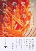 おうちごはんを楽にする、料理の工夫・知恵が満載! 人気料理研究家・飛田和緒さんの新刊『飛田さんの料理の工夫』 重版決定!