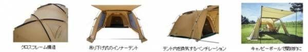 コールマン、これからキャンプを始めるファミリーにおススメな入門編テントを発売