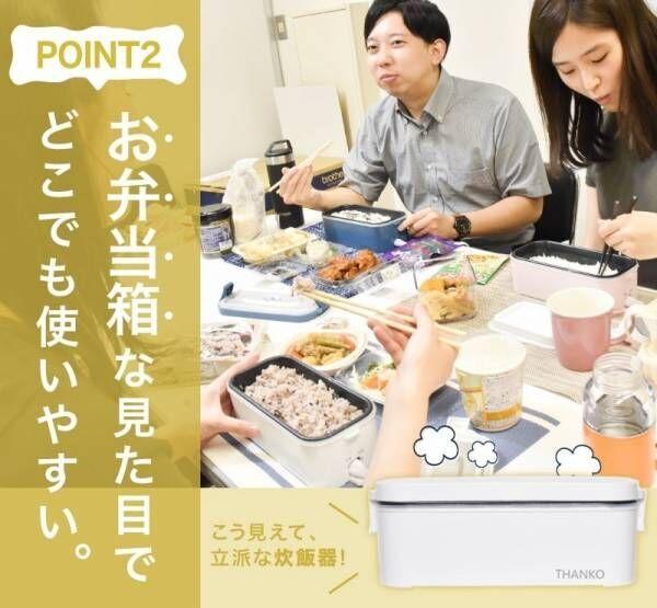 【高速炊飯!】ご飯が炊ける弁当箱がヴィレヴァンオンラインに新登場!