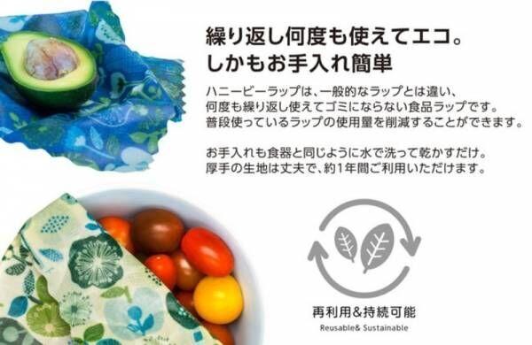 環境にやさしいエコなラップ。包んだ野菜がおいしく長持ち。天然素材で繰り返し使える『ハニービーラップ』の予約受付開始!