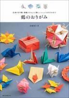 《おうち時間を豊かに彩ってくれる一冊》馴染みの深い折り鶴の折り方を少し工夫すると、実用的に楽しめるおりがみに!