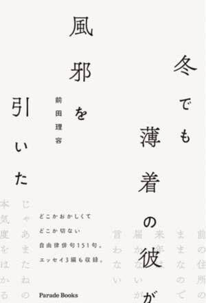 どこかおかしくてどこか切ない現代自由律俳句集『冬でも薄着の彼が風邪を引いた』が発売。