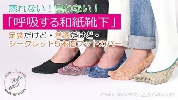 【新商品】蒸れない・臭わない!「呼吸する和紙靴下」足袋だけど、普通だけど、シークレット5本指フットカバー が登場!