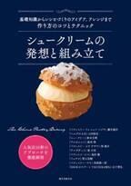 【プロ必読の一冊!】「シュークリーム」の名店シェフが教える、レシピ・アレンジ・アプローチ