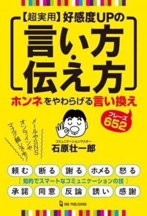 「大人力」のコミュニケーションマスター石原壮一郎による『超実用 好感度UPの言い方・伝え方』発売