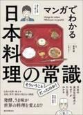 日本人も意外と知らない、日本食の常識をイラストと漫画で楽しく解説!【日本食文化を決定づけた風土や歴史を学べる一冊】