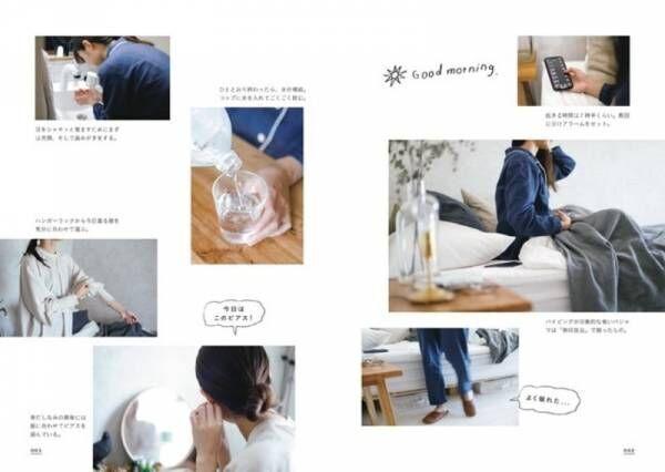 人気暮らし系YouTuber、Hanamoriさん初著書『帰るのが楽しみになる ひとり暮らしBOOK』発売