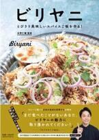 「ビリヤニの魅力に取り憑かれてください!」と推薦!カレーに続き日本の食卓を席巻する…日本初、本格的ビリヤニ本ついに発売!