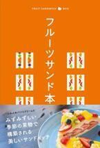 <萌え断>のアレが、本になりました。 『フルーツサンド本』を5月7日に発売