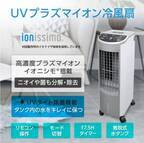 エアコンより安く扇風機より涼しい イオニシモ搭載でアレル物質やカビ菌を抑制しながら涼しい風を送るUVプラズマイオン冷風扇