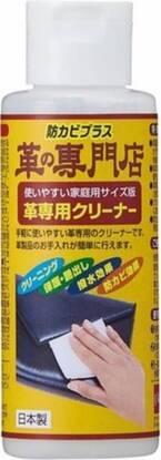 手軽に使いやすい家庭用の革専用のクリーナー!「革の専門店 防カビプラス」を4月26日発売