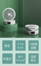 ★新商品★「JMK F06 Fan」アロマ香る折りたたみ式扇風機をGLOTURE.JPで販売開始