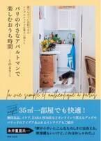35㎡ワンルームでも快適に暮らす! 糸井重里氏推薦、Amazonカテゴリランキング1位獲得のライフスタイルブックが発売