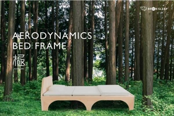 最高級ヒノキに流体力学を取り入れた究極のベッドフレーム「AERODYNAMICS BED FRAME 極」発売!