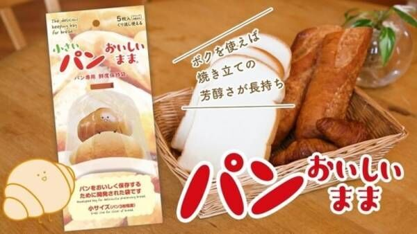 パンをおいしく保存するために開発された袋『パンおいしいまま』の小さいサイズがMakuakeにて先行発売