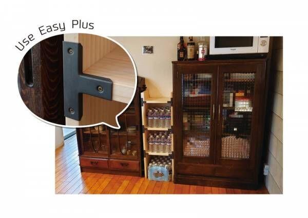 板を自由に組み合わせて簡単に自分だけのオリジナル家具が作れる!これまでになかった便利な金具『イージープラス』が新発売!