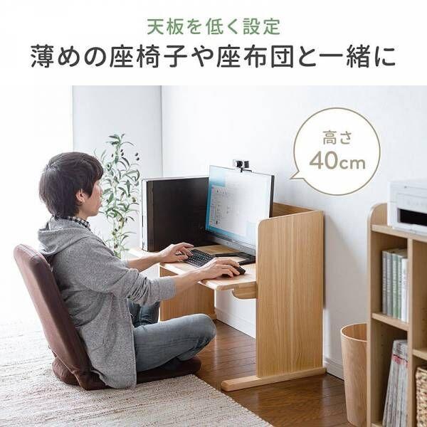 和室にも最適!天板の高さを調整できるパソコン用ローデスクを6月17日発売