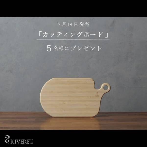 RIVERET新作【 カッティングボード 】 5名様にプレゼントキャンペーン開催中!!