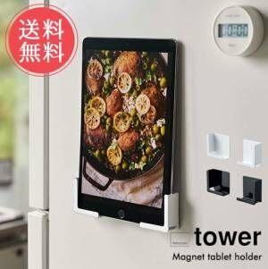 みんな大好き!シンプル便利な山崎実業タワーシリーズ集めました!