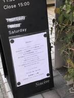 【北参道・フレンチ】満足度150%!人気フレンチの大充実ランチブッフェ