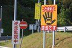 高速道路の逆走事故…罪の重さはどのくらい?