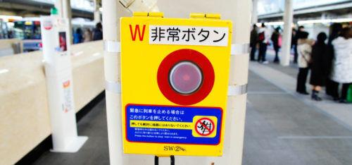 駅の非常停止ボタンをいたずら目的で押した場合は逮捕される?