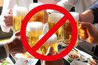 大手ゼネコンが策定した同業他社社員との飲み会禁止ルール 法的に問題は?