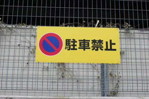 駐車場で見かける「無断駐車罰金○万円」の貼り紙…法的効力は?