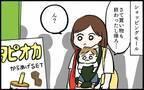 【#43】 「こんなことって、ありませんか…?」ママあるあるのワンシーン。by chiiko(ぐっちゃんママ)