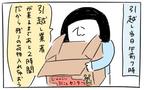 【#19・引越し体験談②】いよいよ引越し当日!ドタバタの中で気づいた、母の意外な一面とは…?byとまぱん