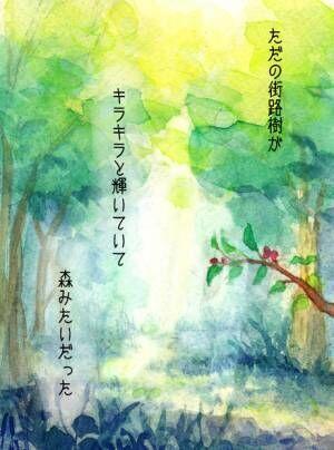 「君の目で、この世界を見てみたい。」おさんぽ途中に感じた、忘れたくない気持ち。by yukko 【#忘れたくない瞬間vol.3】