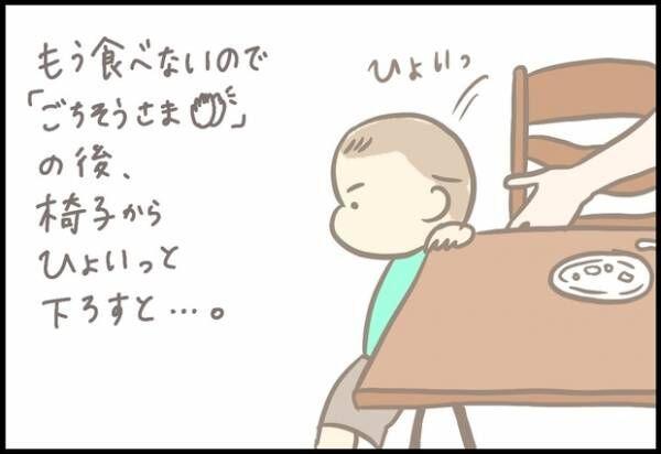 【#44】「いつのまに!?」ふとしたときに見せる成長に感動…!by つぶみ