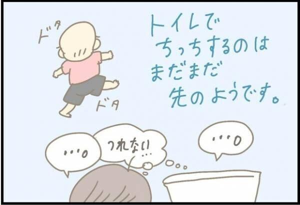 【#45】「トイレへGo!Go!」トイレデビューをオススメする母に、息子は…?by つぶみ