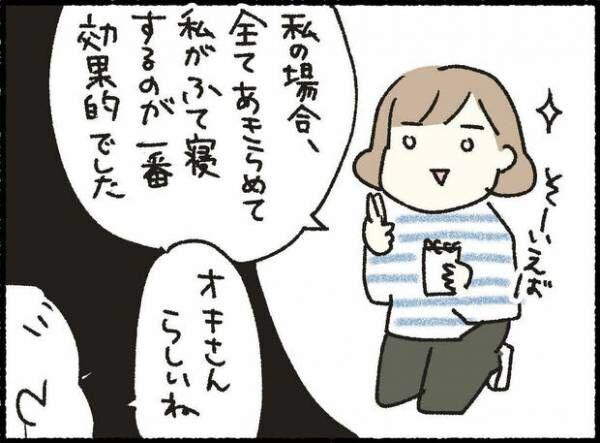 【#20】「寝かしつけしんどい…」を乗り越えた方法は?先輩ママのリアル体験談!by オキエイコ
