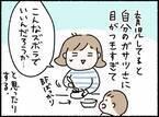 【#21】Twitterで聞いてみた「うちのズボラ育児」に共感の嵐!気になる体験談は…?by オキエイコ