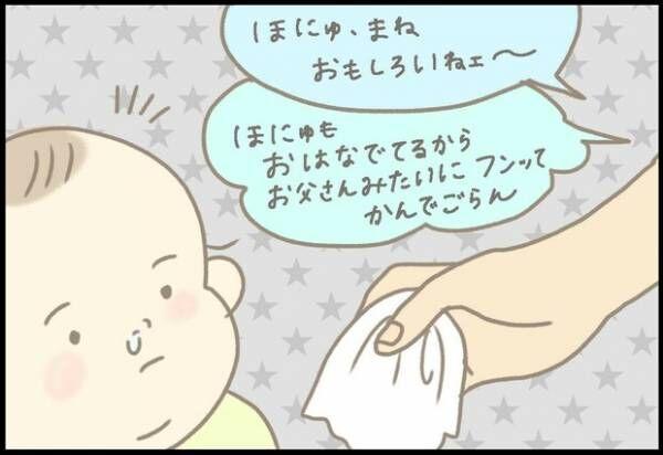 【#48】「パパみたいにできるもん…!」まねっこをがんばる息子の、ほっこりするヒトコマ。by つぶみ