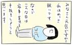 【#23】 「なんだかもう…眠い!」そんなときの、ズボラ育児あるある。byとまぱん