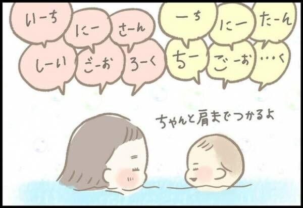 【#49】「うちの子、数かぞえられてる…!?」お風呂場での、幸せ感じる10秒間。by つぶみ